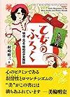乙女のふろく ―明治 大正 昭和の少女雑誌― (青幻舎ビジュアル文庫シリーズ)
