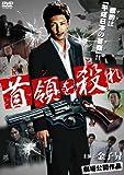 首領(ドン)を殺(と)れ [DVD]