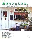 東京カフェじかん。 (2010年版) (SEIBIDO MOOK)