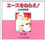 エースをねらえ!全14巻セット (中公文庫-コミック版)