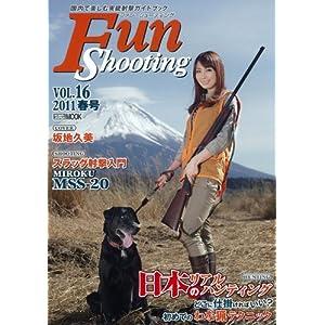 Hobby Japan Mook 392 Fun Shooting vol.16