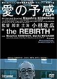 """愛の予感""""THE REBIRTH"""" [DVD]"""