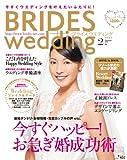 BRIDES WEDDING(ブライズ・ウェディング) 首都圏版 2009 2月号