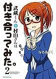 武蔵くんと村山さんは付き合ってみた。2 ((アース・スターコミックス))