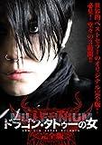 ドラゴン・タトゥーの女 ミレニアム<完全版> [DVD]