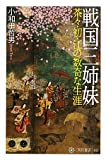 戦国三姉妹  茶々・初・江の数奇な生涯 (角川選書)