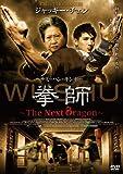 拳師 ~The Next Dragon~ [DVD] 原題: WUSHU