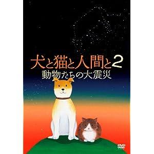 犬と猫と人間と 2 動物たちの大震災 [DVD]