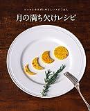 月の満ち欠けレシピ (ココロとカラダにやさしいスピごはんシリーズ)