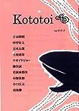 kototoi vol.3