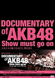 DOCUMENTARY of AKB48 Show must go on 少女たちは傷つきながら、夢を見る スペシャル・エディション(2枚組) [DVD]