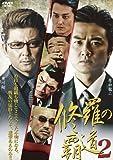 修羅の覇道2 [DVD]