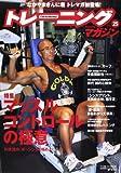 トレーニングマガジン vol.25 (B・B MOOK 896)