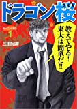 ドラゴン桜 (1) (モーニングKC (909))