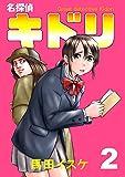 名探偵キドリ(2)