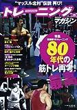 トレーニングマガジン vol.29 特集:80年代の筋トレ再考(最高)! (B・B MOOK 987)