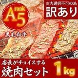 『A5ランク 牛肉 和牛 訳あり 焼肉/バーベキューセット 1kg』 訳あり 国産黒毛和牛 焼...