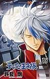 新テニスの王子様 18 (ジャンプコミックス)