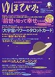 ゆほびか 2010年 04月号 [雑誌]