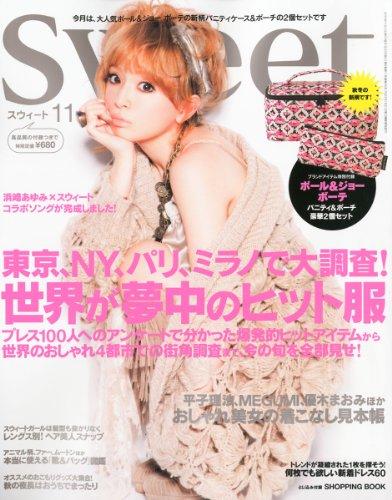 sweet (スウィート) 2010年 11月号 [雑誌]
