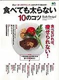食べても太らない10のコツ (サイエンス・フィットネスマガジンシリーズ)