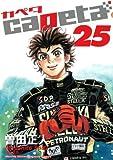 capeta(25) (講談社コミックスデラックス)