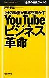 You Tube ビジネス革命 1分の動画が世界を驚かす (Mainichi Business Books)