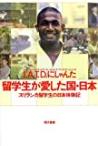 留学生が愛した国・日本―スリランカ留学生の日本体験記