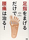 足指をまげるだけで腰痛は治る!