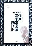 みぢかな出会い 江戸三十三観音ガイド (City Cultureシリーズ)