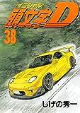 頭文字D 38 (38) (ヤングマガジンコミックス)