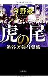 虎の尾: 渋谷署強行犯係 (文芸書)