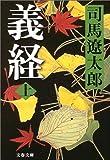 義経〈上〉 (文春文庫)