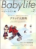BabyLife(ベビーライフ)2 (エイムック1208)