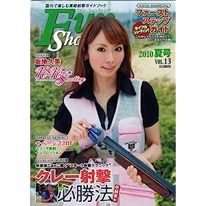 Hobby Japan Mook 355 Fun Shooting vol.13