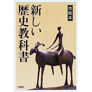 新しい歴史教科書―市販本