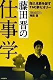 藤田晋の仕事学 自己成長を促す77の新セオリー/藤田晋