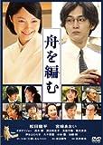 舟を編む 通常版 [DVD]/松田龍平,宮崎あおい,オダギリジョー