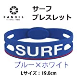 BANDEL(バンデル) BRACELET(ブレスレット) サーフシリーズ ブルー L(19.0cm)