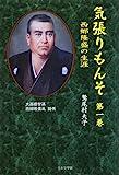 気張りもんそ〈第1巻〉―西郷隆盛の生涯