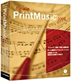 PrintMusic 2008 解説本付き