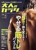 大人のカラダSTYLE (スタイル) Vol.09 2013年 01月号 [雑誌]