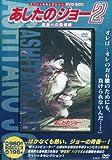 あしたのジョー2 スペシャルセレクションDVD BOX 死闘への回帰編 (DVD付)