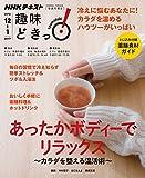 あったかボディーでリラックス―カラダを整える温活術 (趣味どきっ!)