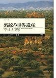 裏読み世界遺産 (ちくまプリマー新書)