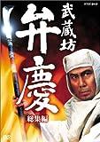 武蔵坊弁慶 総集編 [DVD]