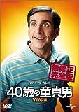 40歳の童貞男 [DVD]