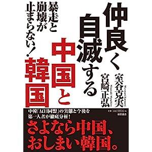 仲良く自滅する中国と韓国 暴走と崩壊が止まらない! 宮崎正弘、室谷克実