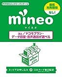 mineo エントリーパッケージ au/ドコモ対応SIMカード データ通信/音声通話 (ナノ/...