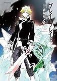 ブレイクブレイド【新装版】(1) (メテオCOMICS)